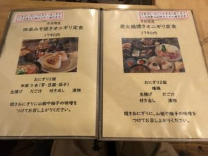 高森田楽の里のメニュー表。田楽みそ焼きおにぎり定食1790円。炭火鶏焼きおにぎり定食1980円。