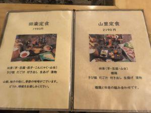 高森田楽の里のメニュー表。田楽定食1980円。山里定食2190円