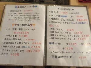 高森田楽の里のメニュー表。単品メニュー。ドリンク。
