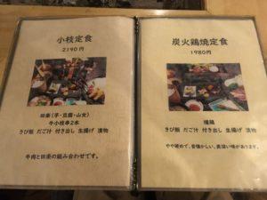 高森田楽の里のメニュー表。小枝定食2190円。炭火鶏焼定食1980円。