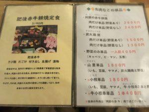 高森田楽の里のメニュー表。肥後赤牛耕焼定食3190円。