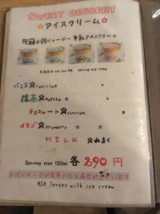 高森田楽の里のメニュー表。デザート