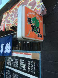 九州沖縄あじくらべ100選の看板